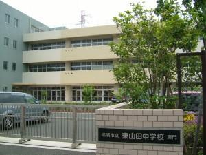 東山田中学校